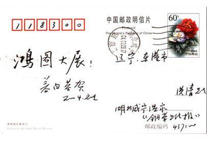 china-postcard.jpg
